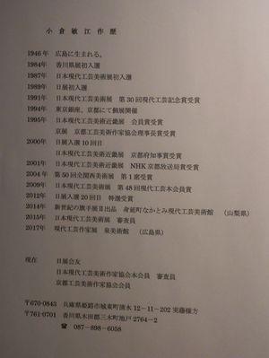 小倉敏江 略歴