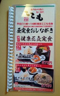 寿司ダイニングここも春日店(和食)の口コミ「平日 …