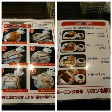 マサの釣り談議:『モーニング喫茶・リヨン』へ!