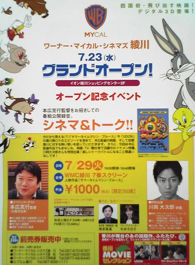 綾川 イオン 映画 デスノート
