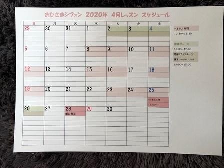 4月レッスンのメニューとスケジュール。。