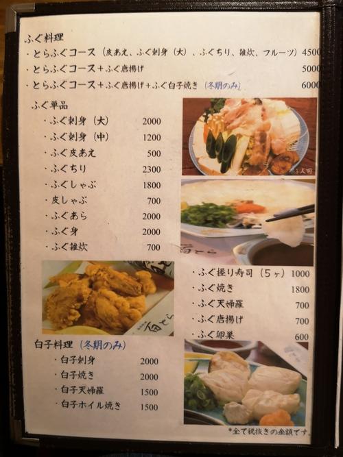 百とら(香川県)【ホームメイト・リサーチ - クッ …