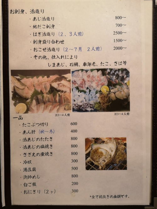 料理写真 : 百とら (ひゃくとら) - 瓦町/ふぐ [食べ …