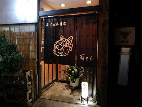 百とら(地図/写真/高松/魚料理) - ぐるなび