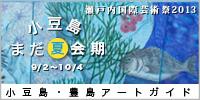 小豆島まだ夏会期